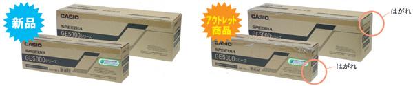 カシオCASIO-GE5000シリーズ