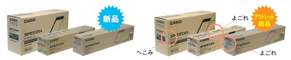 カシオCASIO-N6000シリーズ(N6100・N6000)